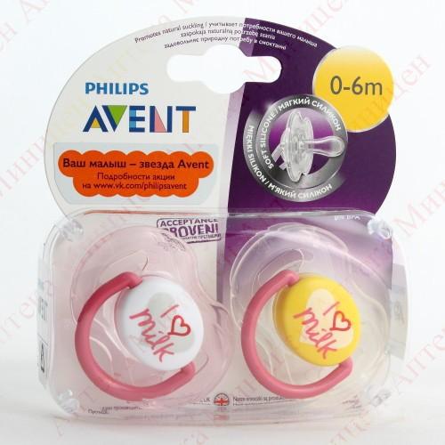 ae20fc7a56a Philips Avent silikoonlutt I love Mama 0-6 kuud 2tk pakis